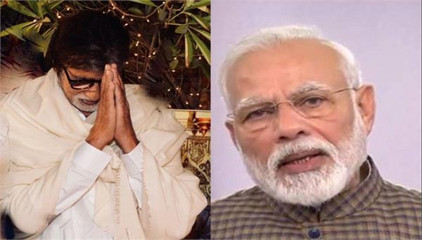 amitabh bachchan support pm modi total lockdown appeal syas stay safe at home