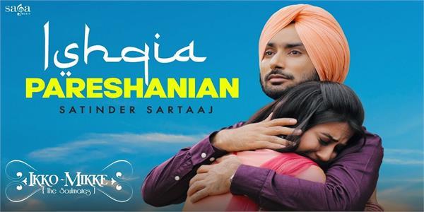upcoming punjabi movie ikko mikke song ishqia pareshanian out now