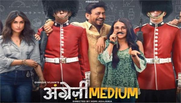 movie review angrezi medium