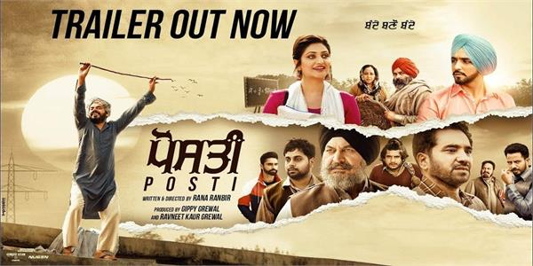 upcoming punjabi movie posti trailer out now