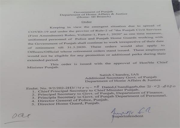 punjab police corona virus retirement chandigarh