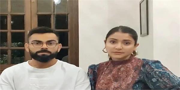 virat kohli anushka sharma video message on coronavirus outbreak in india