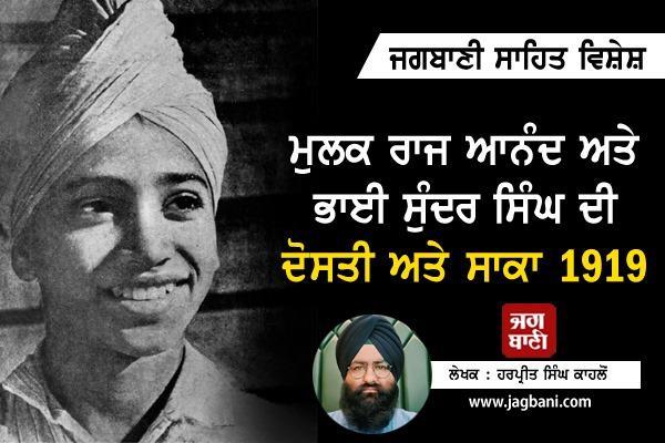 saaka 1919  friendship of the country raj anand and bhai sundar singh