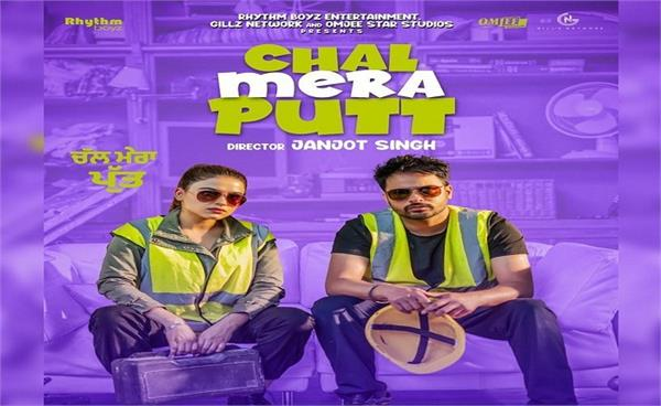 chal mera putt 2 will be released in dubai as cinema halls reopen