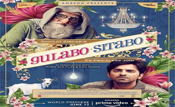 gulabo sitabo to release on 12 june amazone prime