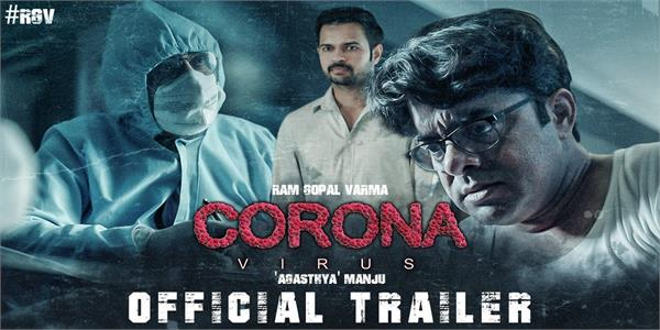 coronavirus trailer ram gopal varma agasthya manju latest movie trailers 2020
