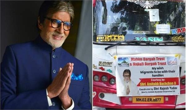 amitabh bachchan send migrants from mumbai to up by bus